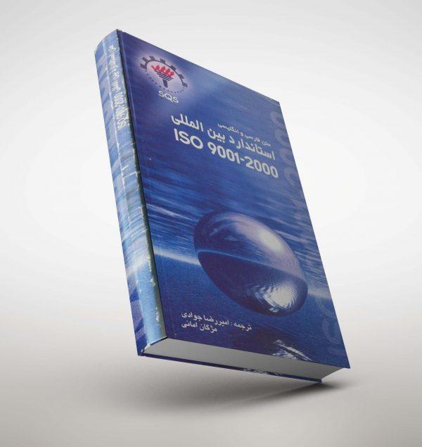 کتاب متن فارسی و انگلیسی استاندارد بین المللی ISO9001-2000