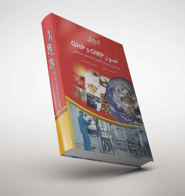 کتاب اصول GMP و GHP در طرح ریزی و تولید واحد های صنعتی