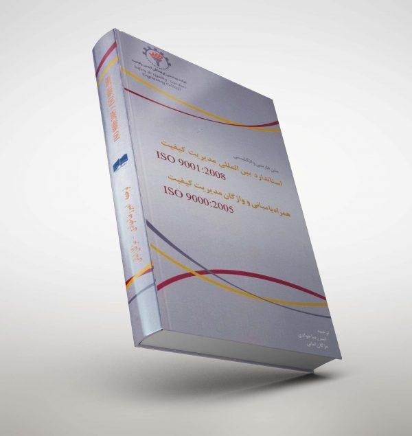 کتاب استاندارد بین المللی مدیریت کیفیت همراه با مبانی و واژگان مدیریت کیفیت